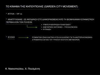 S S GARDEN CITY MOVEMENT