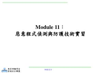 Botnet,, 2.   1   2   3 - Botnet   4 - Rootkits  5Rootkit  6