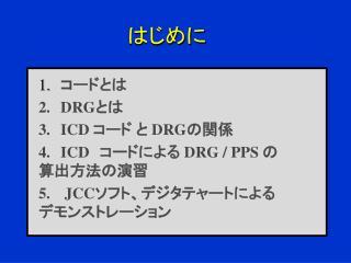 1.  2. DRG 3. ICD   DRG 4. ICD  DRG