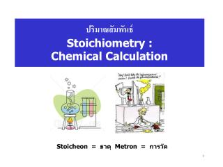 Stoichiometry :  Chemical Calculation