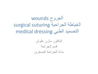 wounds   surgical suturing   medical dressing
