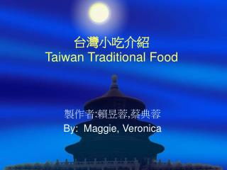 Taiwan Traditional Food