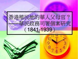 1841-1939