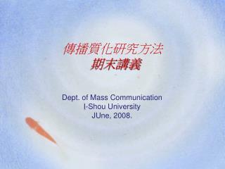 Dept. of Mass Communication I-Shou University JUne, 2008.