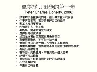 Peter Charles Doherty, 2006
