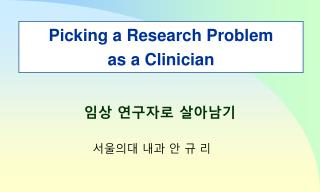 Picking a Research Problem as a Clinician