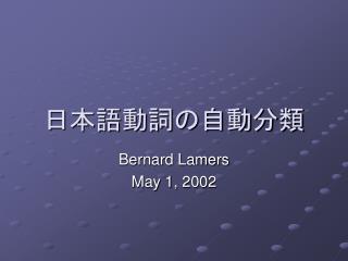 Bernard Lamers May 1, 2002