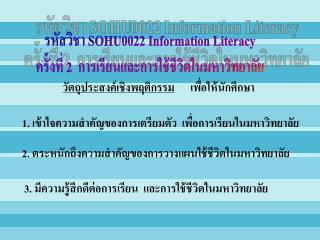 ???????? SOHU0022 Information Literacy ?????