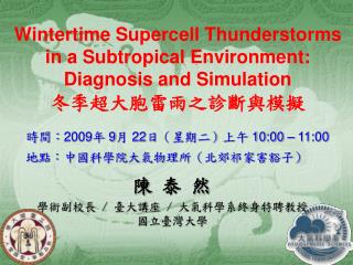 Wintertime Supercell Thunderstorms  in a Subtropical Environment:  Diagnosis and Simulation
