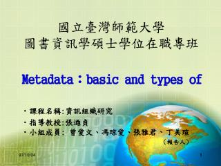 Metadata:basic and types of  : : :