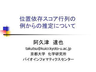takutsukuicr.kyoto-u.ac.jp