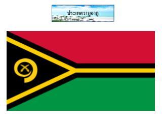 Vanuatu   Republic of Vanuatu   1,750 .    500 .    New Hebrides    [1]          2,000   .. 1606       Pedro Fern ndez