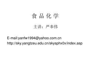 :  E-mail:yanfw1994yahoo sky.yangtzeu
