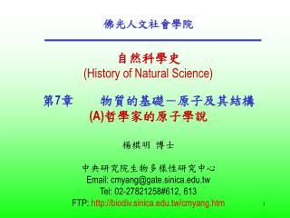 History of Natural Science  7 - A       Email: cmyanggate.sinica.tw Tel: 02-27821258612, 613 FTP: biodiv.sinica.tw