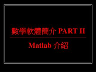 PART II  Matlab