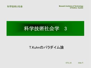 T.Kuhn