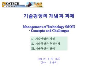 Management of Technology MOT  - Concepts and Challenges