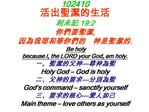 102410   19:2 ,  .  Be holy  because I, the LORD your God, am holy.    Holy God   God is holy    God s command   sanctif