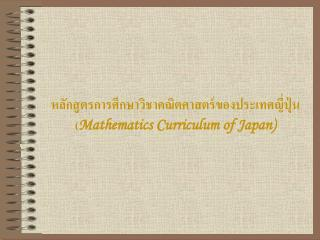 Mathematics Curriculum of Japan