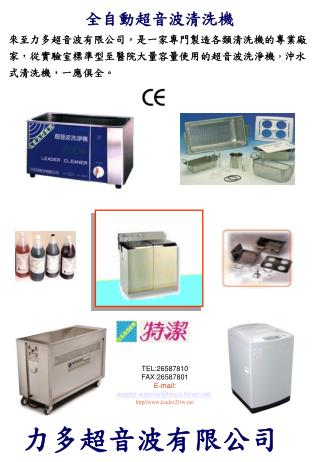 TEL:26587810 FAX:26587801 E-mail: leador.washermsa.hinet http