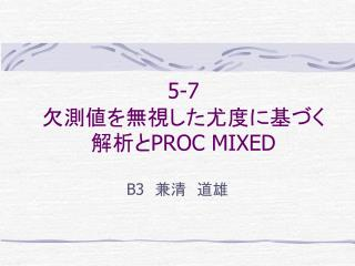 5-7 PROC MIXED