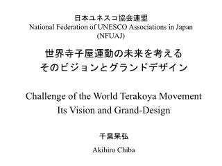 National Federation of UNESCO Associations in Japan NFUAJ