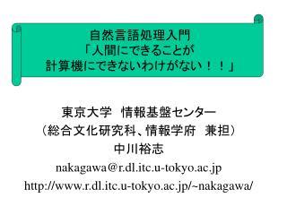 nakagawar.dl.itc.u-tokyo.ac.jp r.dl.itc.u-tokyo.ac.jp