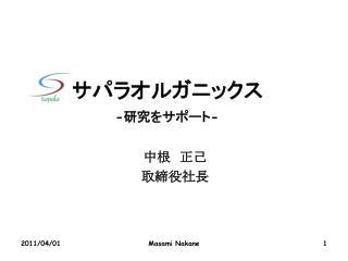 Masami Nakane