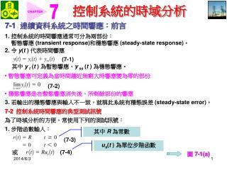 1.       transient response steady-state response
