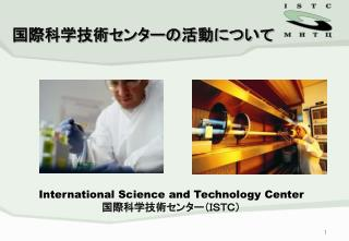 International Science and Technology CenterISTC