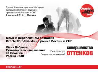 Oracle JD Edwards        ,   JD Edwards,