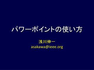 asakawaieee