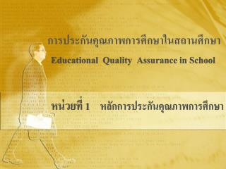 Educational  Quality  Assurance in School
