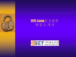 EEFL Lamp