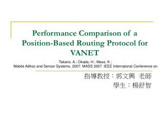 Performance Comparison of a Position-Based Routing Protocol for VANET