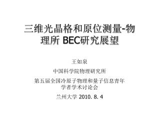 - BEC