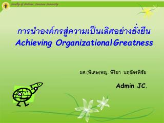 Achieving Organizational Greatness