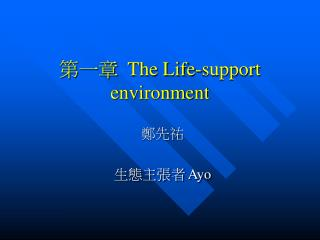 The Life-support environment