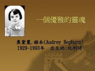 .Audrey Hepburn 19291993  :