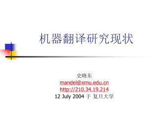 mandelxmu 210.34.19.214 12 July 2004