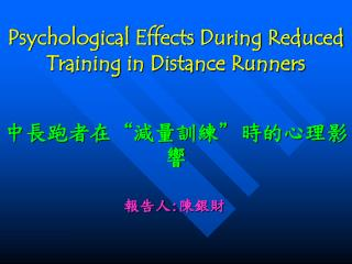 Psychological Effects During Reduced Training in Distance Runners
