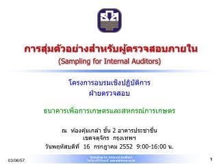 Sampling for Internal Auditors