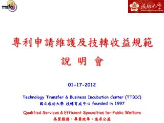 Technology Transfer  Business Incubation Center TTBIC   founded in 1997 Qualified Services  Efficient Specialties for Pu