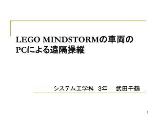 LEGO MINDSTORM PC