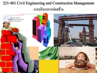 221-481 Civil Engineering and Construction Management