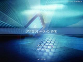 :    LSI ,,ARM   FPGA  : , LSI  LSI  ,