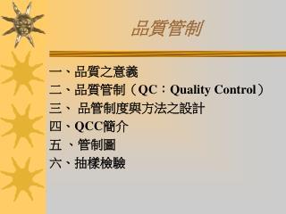 QC:Quality Control    QCC