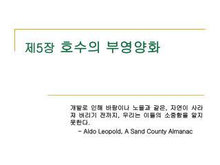 ,    ,     .      - Aldo Leopold, A Sand County Almanac