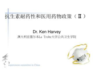 Dr. Ken Harvey La Trobe