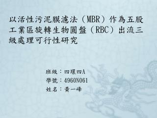 MBRRBC